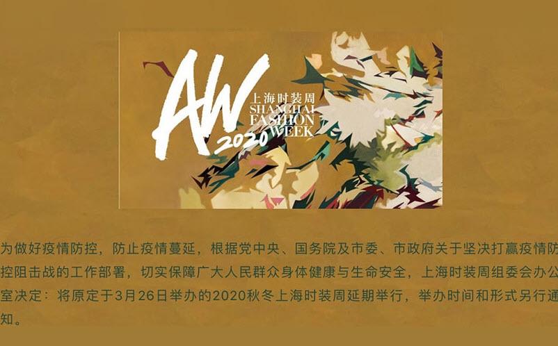 هفته مد و پوشاک شانگهای 2020